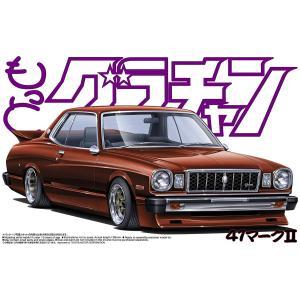 41マークII 1/24 もっとグラチャン No.2 #プラモデル aoshima-bk