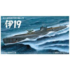 日本海軍 巡洋潜水艦乙型 伊19 1/350 アイアンクラッド<鋼鉄艦> #プラモデル aoshima-bk