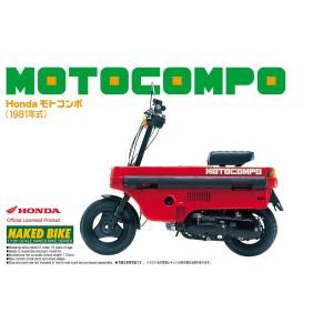 Honda モトコンポ 1981年式 1/12 バイク No.33 #プラモデル