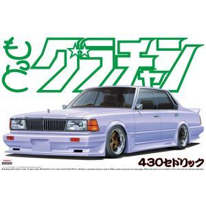 430セドリック 1/24 もっとグラチャン No.6 #プラモデル aoshima-bk