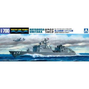 海上自衛隊 ミサイル艇 はやぶさ/うみたか  1/700 ウォーターライン No.016 #プラモデル|aoshima-bk