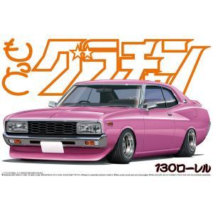 130ローレル1/24 もっとグラチャン No.9 #プラモデル aoshima-bk