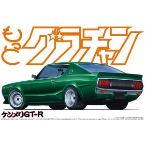 ケンメリGT-R 1/24 もっとグラチャン No.10 #プラモデル aoshima-bk
