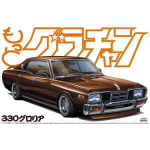 330グロリア1/24 もっとグラチャン No.11 #プラモデル aoshima-bk