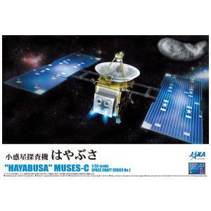 小惑星探査機 はやぶさ 1/32 スペースクラフト No.1 #プラモデル|aoshima-bk