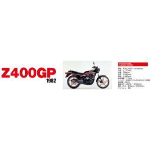 Kawasaki Z400GP 1982 1/12 バイク No.27 #プラモデル aoshima-bk 03