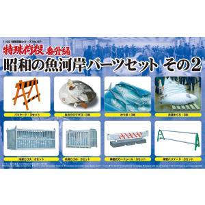 昭和の魚河岸パーツセット その2  v1/32 特殊荷役 番外編 #プラモデル|aoshima-bk