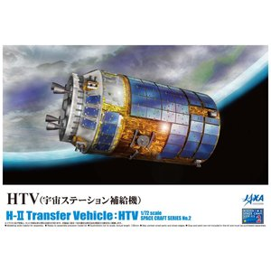 HTV (宇宙ステーション補給機)  1/72 スペースクラフト No.2 #プラモデル|aoshima-bk