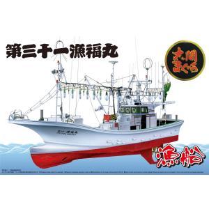 大間のマグロ一本釣り漁船 第三十一漁福丸 フルハルモデル 1/64 漁船 No.2   #プラモデル|aoshima-bk