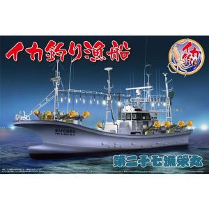 イカ釣り漁船 1/64 漁船 No.03 #プラモデル|aoshima-bk