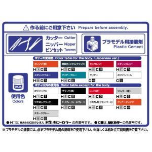 1/24 ZN6 TOYOTA 86 '12 GREDDY&ROCKET BUNNY ENKEI Ver. (トヨタ) ザ・チューンドカー No.1 #プラモデル|aoshima-bk|05