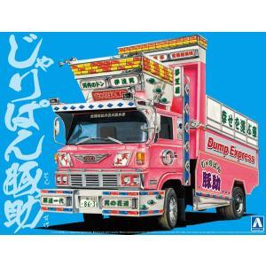 じゃりぱん豚助(4tダンプ)1/32 バリューデコトラ Vol.17 #プラモデル|aoshima-bk