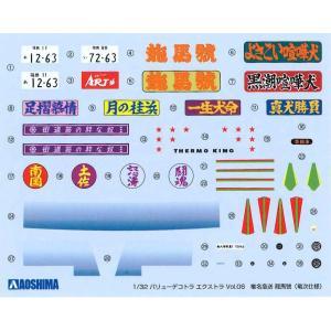 椎名急送 龍馬號(竜次仕様)1/32 バリューデコトラエクストラ Vol.6 #プラモデル|aoshima-bk|05