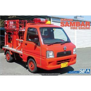 1/24 スバル TT2 サンバー消防車 '08  スバル大泉工場 ザ・モデルカー No.50 #プラモデル|aoshima-bk