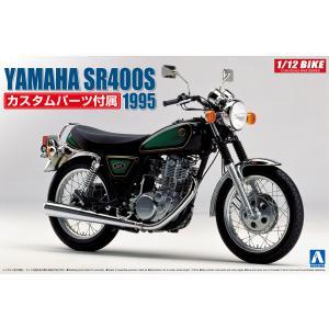 YAMAHA SR400S カスタムパーツ付 1/12 バイク No.11 #プラモデル aoshima-bk