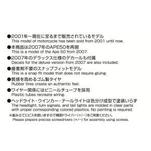 [予約特価10月再生産予定]ホンダ エイプ50 1/12 バイク No.21 #プラモデル aoshima-bk 04