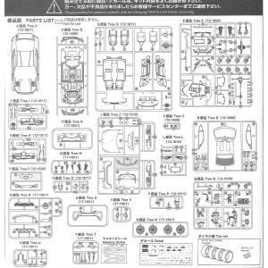 1/24 トヨタ ZN6 TOYOTA86 '16 ザ・モデルカー No.25 #プラモデル aoshima-bk 06