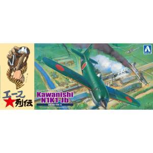 川西 紫電11型乙 戦闘403 「奇兵隊」 1/72 エース烈伝 No.11 #プラモデル|aoshima-bk