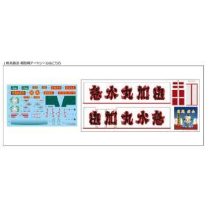 椎名急送 福助 1/32 バリューデコトラ エクストラ Vol.7 #プラモデル aoshima-bk 05