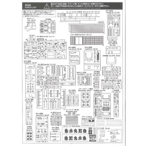 椎名急送 福助 1/32 バリューデコトラ エクストラ Vol.7 #プラモデル aoshima-bk 07