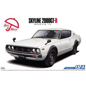 1/24 ニッサン KPGC110 スカイラインHT2000GT-R '73 ザ・モデルカー No.15 #プラモデル|aoshima-bk