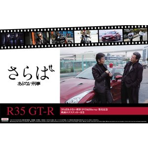 大特価セール品 さらば あぶない刑事 R35 GT-R DVD&Blu-ray発売記念パッケージ 1/24 あぶない刑事 No.SP #プラモデル|aoshima-bk