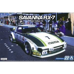 1/24 マツダ SA22C RX-7 デイトナ '79 ザ・モデルカー No.22 #プラモデル|aoshima-bk