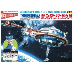TB5 & TB3 電動 サンダーバード5号&3号 サンダーバード No.9 #プラモデル aoshima-bk