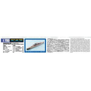 英国海軍 重巡洋艦ドーセットシャー 1/700 ウォーターライン No.808  #プラモデル|aoshima-bk|03