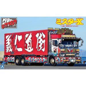 ミスターX 1/32 バリューデコトラ エクストラ Vol.08 #プラモデル|aoshima-bk