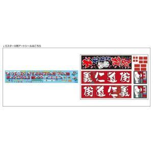 ミスターX 1/32 バリューデコトラ エクストラ Vol.08 #プラモデル|aoshima-bk|05