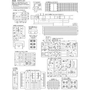 ミスターX 1/32 バリューデコトラ エクストラ Vol.08 #プラモデル|aoshima-bk|07