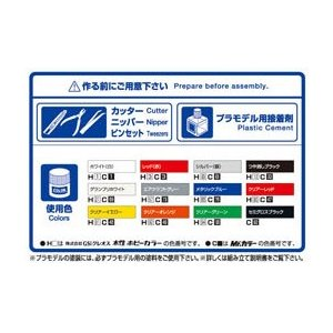 二代目 宝飾丸(大型冷凍車) 1/32 バリューデコトラ Vol.50 #プラモデル|aoshima-bk|06