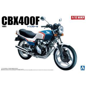 ホンダ CBX400F トリコロール 1/12 バイク No.31 #プラモデル|aoshima-bk
