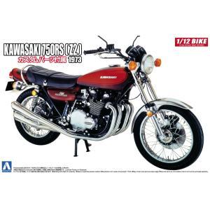 カワサキ 750RS(Z2) カスタムパーツ付き 1/12 バイク No.32 #プラモデル|aoshima-bk
