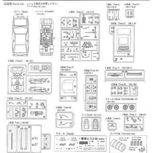1/24 頭文字D 藤原拓海 AE86 トレノ プロジェクトD仕様 1/24 プリペイントモデル No.SP #プラモデル|aoshima-bk|06