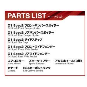 1/24 URAS ER34 スカイライン 25GT-t '01(ニッサン) ザ・チューンドカー No.20 #プラモデル|aoshima-bk|04