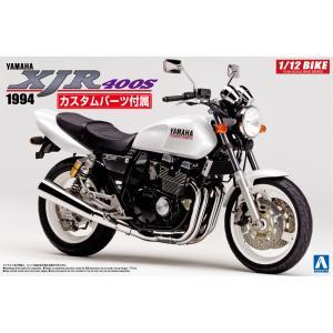 ヤマハ XJR400S カスタムパーツ付き 1/12 バイク No.35 #プラモデル|aoshima-bk