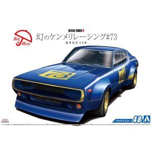 1/24 ニッサン KPGC110 幻のケンメリレーシング#73 ザ・モデルカー No.48 #プラモデル|aoshima-bk