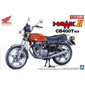 ホンダ ホークII CB400T 1/12 バイク No.42 #プラモデル aoshima-bk