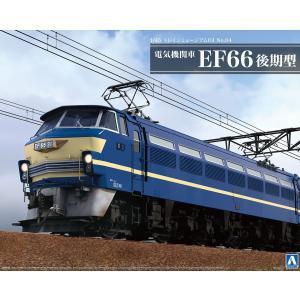 電気機関車 EF66 後期型 1/45 トレインミュージアムOJ No.4  #プラモデル