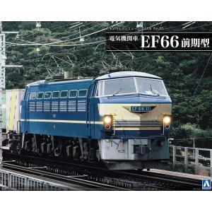 電気機関車 EF66 前期型 1/45 トレインミュージアムOJ No.5  #プラモデル