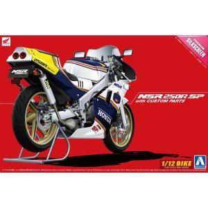 Honda NSR250R SP カスタムパーツ付 1/12 バイク No.104 #プラモデル|aoshima-bk