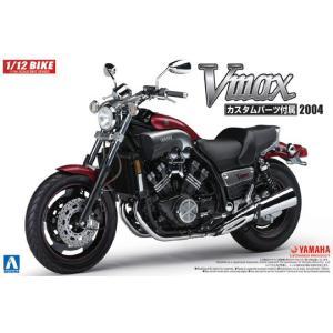 ヤマハ Vmax カスタムパーツ付き 1/12 バイク No.47 #プラモデル|aoshima-bk