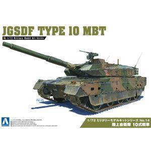 陸上自衛隊 10式戦車 1/72 ミリタリーモデルキット No.14 #プラモデル|aoshima-bk