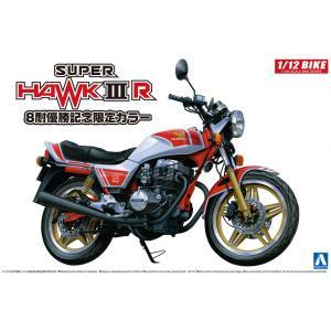 [予約特価6月再生産予定]ホンダ スーパーホークIIIR 8耐優勝記念限定カラー 1/12 バイク No.48 #プラモデル|aoshima-bk