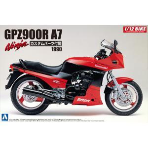 カワサキ GPZ900R ニンジャ A7型 カスタムパーツ付き 1/12 バイク No.26 #プラモデル|aoshima-bk
