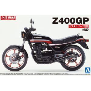 カワサキ Z400GP カスタムパーツ付き 1/12 バイク No.51 #プラモデル|aoshima-bk