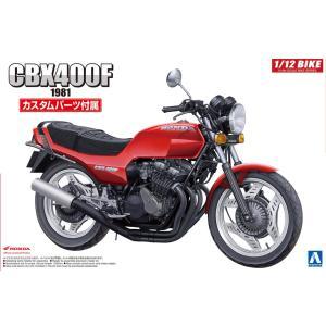 [予約特価12月発売予定]ホンダ CBX400F カスタムパーツ付き 1/12 バイク No.53 #プラモデル|aoshima-bk