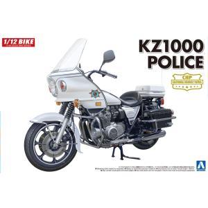 [予約特価12月発売予定]カワサキ KZ1000 ポリス 1/12 バイク No.54 #プラモデル|aoshima-bk